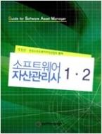 소프트웨어 자산관리사 1.2 - 전2권