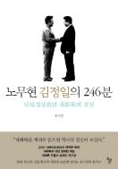 노무현 김정일의 246분 - 남북정상회담 대화록의 진실