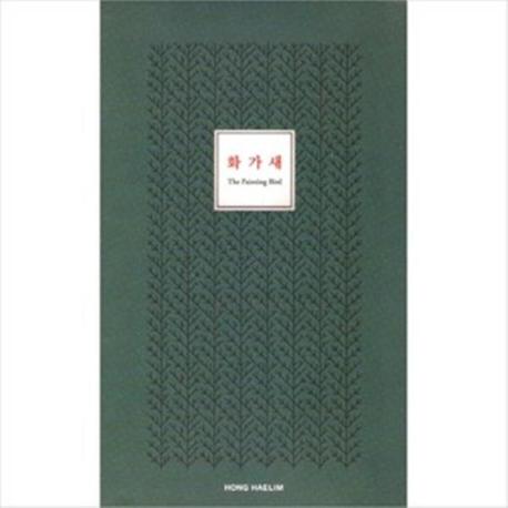홍혜림 2집 - 화가새 (에세이 합본) (홍보용 음반)