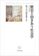 歷史と向きあう社會學: 資料·表象·經驗 (일문판, 2015 초판) 역사와 마주선 사회학: 자료 표상 경험