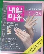 네일 미용(미용사네일 기능사) 실기 핵심포인트 / 한국네일지식서비스협회