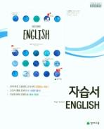천재교육 고등 영어 자습서 김태영 2015개정