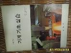교육부 / 교과서 고등학교 기계 기초 실습 / 서울 산업 대학교 산업 교육 연구소 -사진.설명란참조