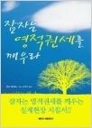잠자는 영적권세를 깨우라 - 이 책은 하나님의 은혜 안에서 영적 권세를 소유하고 성장시켜 삶에서 이룰 수 있도록 우리의 생각과 믿음을 움직이는 지침을 수록하고 있다 (1판1쇄)