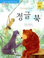 정글 북 - 논술대비, 초등학생을 위한 세계명작 91 (아동/2)
