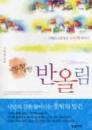 행복한 반올림 - 지혜의 소금창고 그 두 번째 이야기 (에세이/양장본/2)