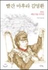 빨간 마후라 김영환 : 특명, 해인사를 지켜라 _차인숙 장편소설▼/시간여행[1-130023]