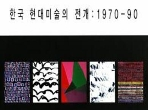 한국 현대미술의 전개 : 1970-90 (2001.9.26-10.7 갤러리 현대 전시도록)