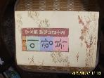고려원 / 소설 이항복 / 조영훈 소설 -94년.초판.설명란참조