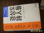 시로 / 경상도 시인들 - 여기 이 시인들의 목소리 / 경상도 시인들 김규태 외 -87년.초판