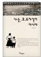 나는 호로자식이 아니야 -  선친에 대한 그리움과 할머니에 대한 애절한 효심을 담은 에세이집 초판1쇄