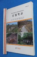 산림학교 -산주와 일반시민을 위한 임업.사회교육 9788985874120 / 사진의 제품 :☞ 서고위치:RV 3  * [구매하시면 품절로 표기됩니다]