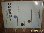 대명출판사 / 사례연구 행정법연습 개정 제7판 / 김향기 저 -상세란참조