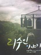 리수인 이야기  [복음계곡/린츠/한선옥/로뎀]  ///