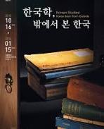 한국학, 밖에서 본 한국 (2013년 서울 대학교 규장각 한국학 연구원 특별 전시회 전시도록) Korean Studies: Korea Seen from Outside