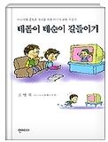 테돌이 테순이 길들이기 - 미디어에 중독된 자녀를 위한 미디어교육 지침서 초판