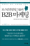 보스턴컨설팅그룹의 B2B 마케팅 - 마케터가 된다, 마케터를 키운다 (경제/양장)