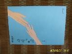 세미클론 / 자학의 시 1 (흑백만화) / 고다 요시이에. 송치민 옮김 -꼭 상세란참조