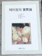 테이핑의 實際論 (실제론) - 재동출판사 (진중의,차봉준,김종길) /2003년 - 상급