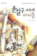 윤일구 씨네 아이들 (아동/상품설명참조)
