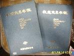 한국사진기자회 -2책/ 보도사진년감 1991 + 평양길 3박4일 -사진. 설명란참조
