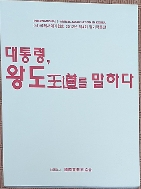 대통령 왕도를말하다 국제서예가협회 2012년 제4회 정기작품전