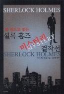 한 권으로 읽는 셜록 홈즈 미스터리 걸작선 - 뒤엉킨 사건을 명쾌한 추리로 속시원히 해결하는 명탐정 셜록 홈즈의 스릴 넘치는 걸작선! 초판4쇄