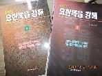 속편 요한복음 강해 (2, 3) /(두권/윗트니스 리)