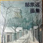중국 당대명가 고종원 畵集 희귀본