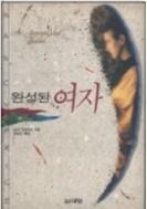 완성된 여자 - 낸시 프라이스 장편소설 초판발행