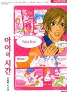 B애+코믹스 106 - 아이의 시간 (단편) [상태양호]