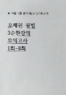 18년 7월 법무사2차 3순환강의 오제현 형법 모의고사 1회-8회