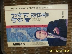 고려원 / 남자가 결단을 내릴 때 / 이와쿠니 데쓴도. 김재환 옮김 -94년.초판
