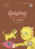 개와 고양이(캄보디아어로 읽는 한국 동화)
