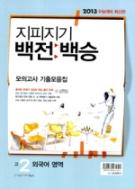 지피지기 백전백승 모의고사 기출모음집 외국어영역 고2 (8절): 2008