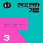 2018년 진학사 통이 큰 전국연합기출 고1 영어영역 (최신 개정판)/ 최신간 새책 / 당일발송