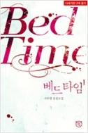 베드타임 1-2권 세트 /서주현
