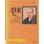 원효 /(고영섭/상세설명참조바람)