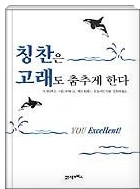 칭찬은 고래도 춤추게 한다 - 대한민국에 칭찬 열풍을 불러 일으킨 화제의 책!(양장본) 개정판 170쇄