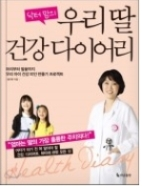 닥터 맘의 우리딸 건강다이어리 - 머리부터 발끝까지 우리 아이 건강 미인 만들기 프로젝트 초판1쇄