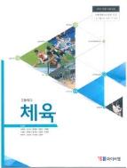 고등학교 체육 교과서 와이비엠 (김경래)