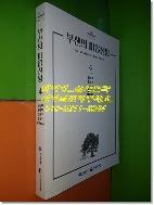부산의 마을신앙 4 - 금정구,동래구,수영구,연제구,해운대구(2021부산민속문화의해 부산민속조사보고서)