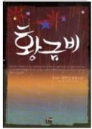 황금비 - 김정아 로맨스 장편소설 초판1쇄