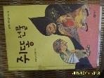 비룡소 / 쥐똥 선물 / 김리리 글. 김이랑 그림 -08년.초판
