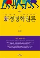 신 경영학원론 (김재명) (2018.03 발행)