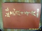 도의문화사 / 조국 민족의 성좌 ( 조국민족의 성좌 ) / 이백룡 편집 -설명란참조