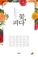 꽃, 피다 - 동행 세 번째 이야기 (시/상품설명참조/2)