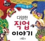 한얼 우리아이재능동화 62권 2009년 특a급 전권불량없이아주깨끗