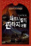스티비 젭슨의 테크니칼러 판타지 여행 - 론 허버드 걸작 판타지 소설 시리즈 1 초판