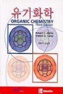 유기화학 Organic Chemistry